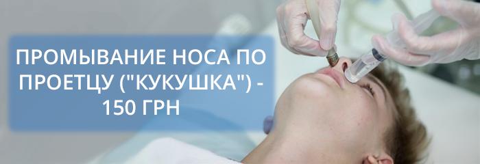 Промывание носа по Проетцу (_кукушка_) - 150 грн